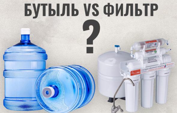 НУЖЕН ЛИ ФИЛЬТР ДЛЯ ВОДЫ