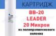 Картридж PP BB20-20 мкм Leader
