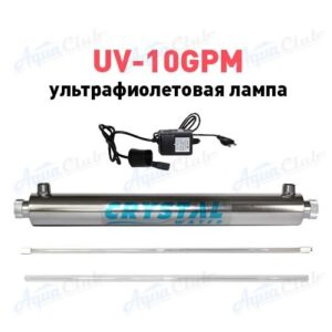 УФ лампа Crystal UV-10GPM