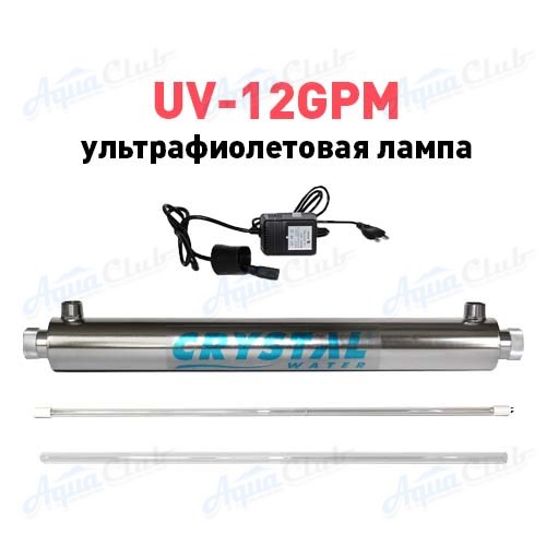 УФ лампа Crystal UV-12GPM